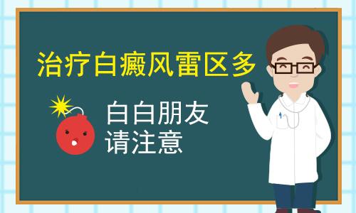 云南昆明白癜风医院介绍治疗白癜风什么方法好?
